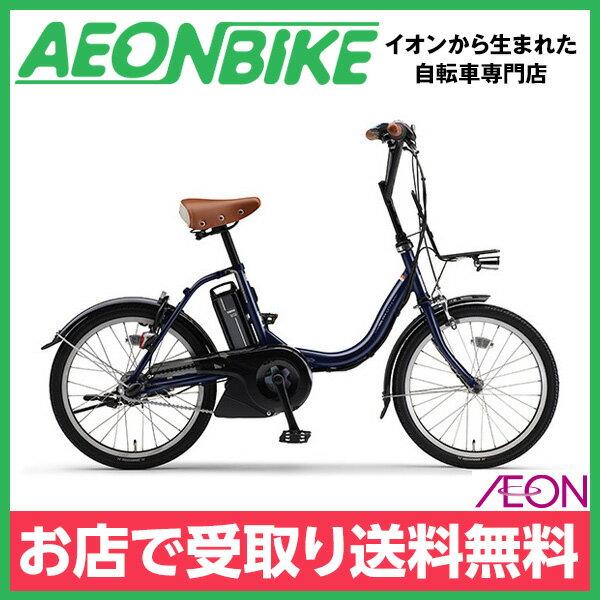 【お店受取り限定】 ヤマハ (YAMAHA) 20インチ PAS CITY-C シティC 2018年モデル PA20CC モダンブルー 20型 内装3段変速 電動自転車