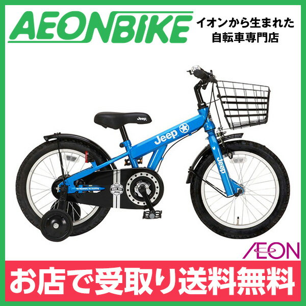 【お店受取り送料無料】 ジープ (JEEP) 16インチ キッズサイクル JE-16G ブルー 16型 変速なし 子供用自転車