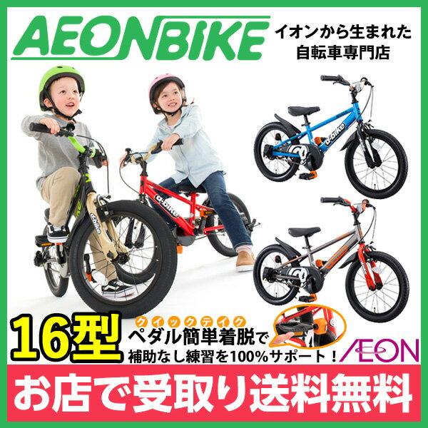 【お店受取り送料無料】 アイデス (ides) 16インチ ペダルが簡単着脱 ディーバイク マスター D-Bike Master 16型 変速なし キックバイク ペダルなし自転車 aeondbikem