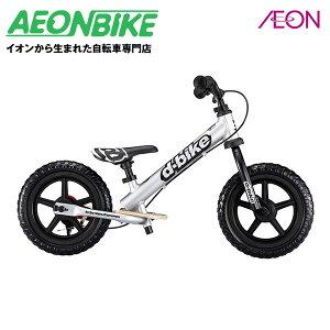 【お店受取り送料無料】 アイデス ディーバイク キックス AL D-Bike KIX アルシルバー 12型 バランスバイク