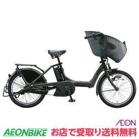 【お店で受取り限定】 ブリヂストン (BRIDGESTONE) ビッケポーラー e bikke POLAR e 2020年モデル(継続モデル) 15.4Ah E.XBKダークグレー 20型 内装3段変速 BP0C40 電動自転車