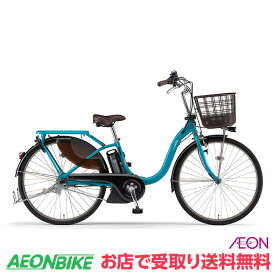 【お店受取り送料無料】 ヤマハ (YAMAHA) PAS ウィズ With 2020年モデル 12.3Ah アクアシアン 内装3段変速 26型 PA26W 電動自転車