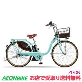 【お店受取り送料無料】 ヤマハ (YAMAHA) PAS ウィズ デラックス With DX 2020年モデル 12.3Ah ミントブルー 内装3段変速 26型 PA26WDX 電動自転車