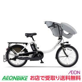 【お店受取り送料無料】 ヤマハ (YAMAHA) PAS キッスミニアン SP Kiss mini un SP 2020年モデル 15.4Ah ピュアパールホワイト 内装3段変速 20型 PA20KSP 電動自転車