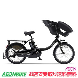 【お店受取り送料無料】 ヤマハ (YAMAHA) PAS キッスミニアン SP Kiss mini un SP 2020年モデル 15.4Ah マットブラック2 内装3段変速 20型 PA20KSP 電動自転車