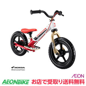 【お店受取り限定】 アイデス ディーバイク キックス ホンダ AL D-Bike KIX Honda AL コンペティションレッド バランスバイク