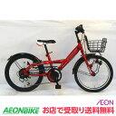 【お店受取り送料無料】ステイメンA レッド 外装6段変速 20型 子供用自転車