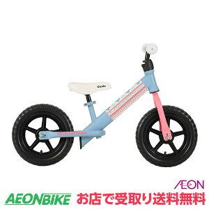 【お店受取り送料無料】 エムアンドエム (M&M) Corde ファーストバイク スモークブルー バランスバイク