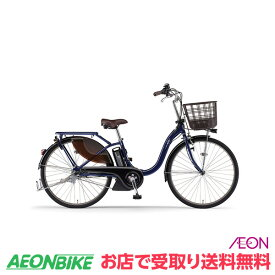 【お店受取り送料無料】 ヤマハ (YAMAHA) PAS ウィズ With 2021年モデル 12.3Ah ノーブルネイビー 内装3段変速 26型 PA26W 電動自転車