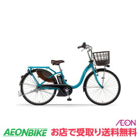 【お店受取り送料無料】 ヤマハ (YAMAHA) PAS ウィズ With 2021年モデル 12.3Ah アクアシアン 内装3段変速 26型 PA26W 電動自転車