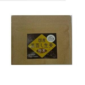 小川生薬 国産黒蒸し生姜粉末 60g (ショウガパウダー)