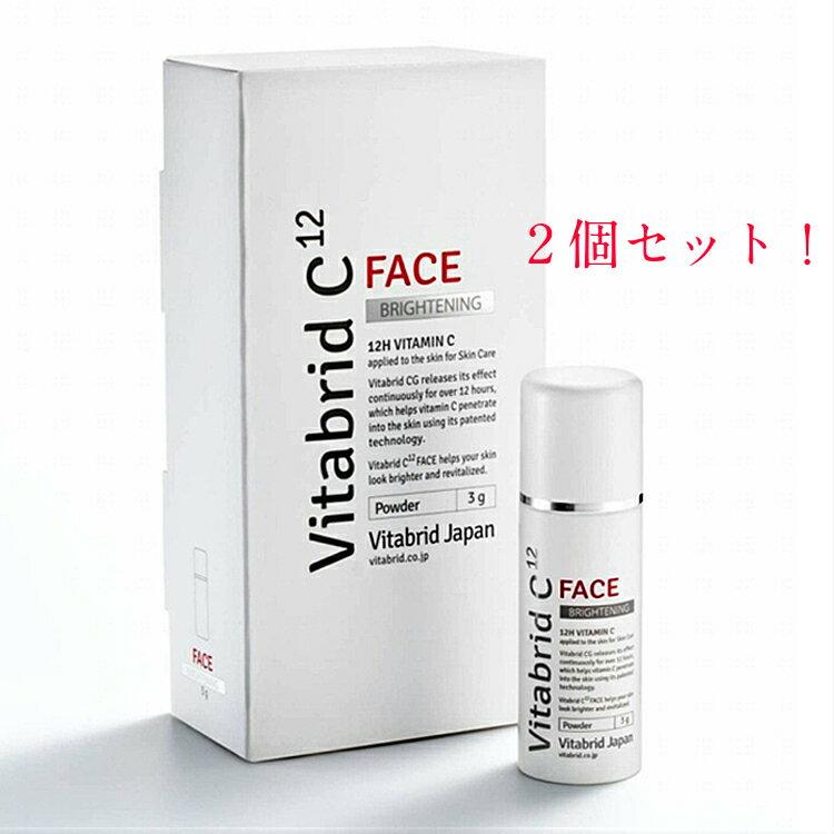 Vitabrid C(ビタブリッドC) フェイス ブライトニング 2個セット