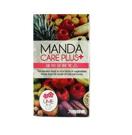 万田酵素 MANDA CARE PLUS(マンダ ケア プラス)UME 梅味 75g(2.5g×30包)