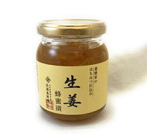 近藤養蜂場 生姜蜂蜜漬(小)280g ショウガスライスをハチミツだけでじっくりと漬け込みました