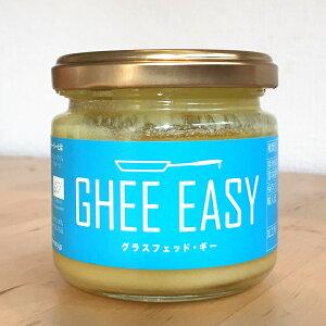 GHEE EASY(ギー・イージー)グラスフェッド・ギー オイル(バターオイル)100g