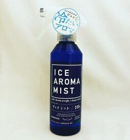 冷感 アイスアロマミスト アイスミントの香り 300ml 暑さ対策