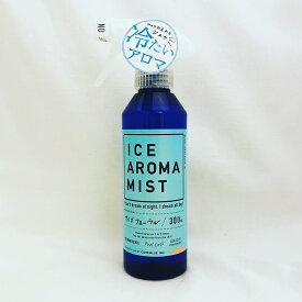 冷感 アイスアロマミスト アイスフローラルの香り 300ml 暑さ対策