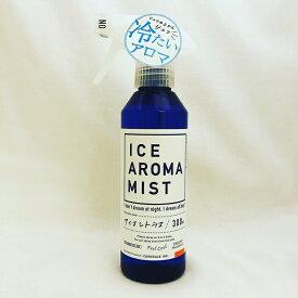 冷感 アイスアロマミスト アイスシトラスの香り 300ml 暑さ対策