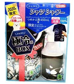 ひんやりシャツシャワー ひんやり極冷感BOX ストロングミントつめかえ用450ml+限定ボトル