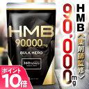【ポイント10倍 5/9-5/16 2時】 HMB 90000 mg 高純度 『バルクヒーロー』 〈薬剤師監修〉 筋トレ 筋肉 ダイエット ト…