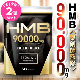HMB 〈薬剤師監修〉 サプリ 90000 mg 『バルクヒーロー 2個セット 2ヶ月分』 hmbca hmbカルシウム 大容量 国産 国内製造 コスパ 送料無料 ※ プロテイン ではなく サプリメント BULK HERO