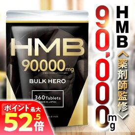 【P10倍 9/19-23】HMB 〈薬剤師監修〉 サプリ 90000 mg 『バルクヒーロー 1ヶ月分』 hmbca hmbカルシウム 大容量 国産 国内製造 コスパ 送料無料 ※ プロテイン ではなく サプリメント BULK HERO