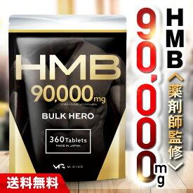 HMB 〈薬剤師監修〉 サプリ 90000 mg 『バルクヒーロー 1ヶ月分』 hmbca hmbカルシウム 大容量 国産 国内製造 コスパ 送料無料 ※ プロテイン ではなく サプリメント BULK HERO