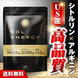 シトルリン アルギニン 亜鉛 マカ 『ソルエナジー』 〈薬剤師監修〉 送料無料 栄養機能食品 サプリ 1ヶ月分 男性 エナジー自信 活力 増大 solenergy ※精力剤ではありません