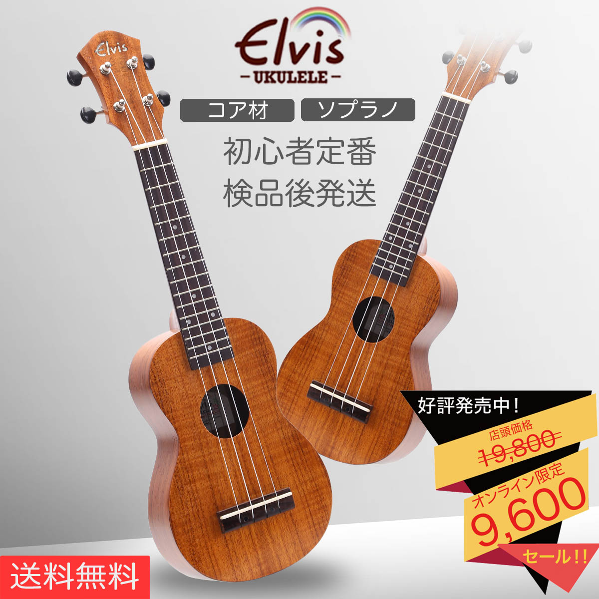 ELVIS K100Sハワイアンコア材 ソプラノウクレレ 美木目 ソフトケース付 (ソプラノ)