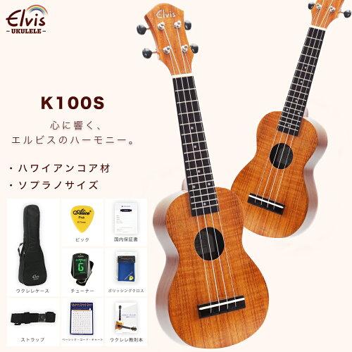 ELVISK100Sハワイアンコア材ソプラノウクレレ美木目ソフトケース付(ソプラノ)