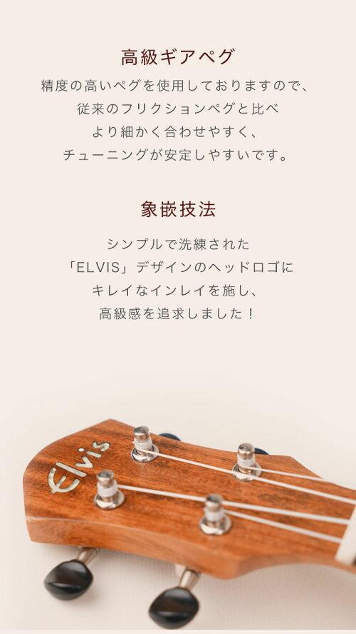 【予約注文】ELVISK100Sハワイアンコア材ソプラノウクレレ美木目ソフトケース付(ソプラノ)