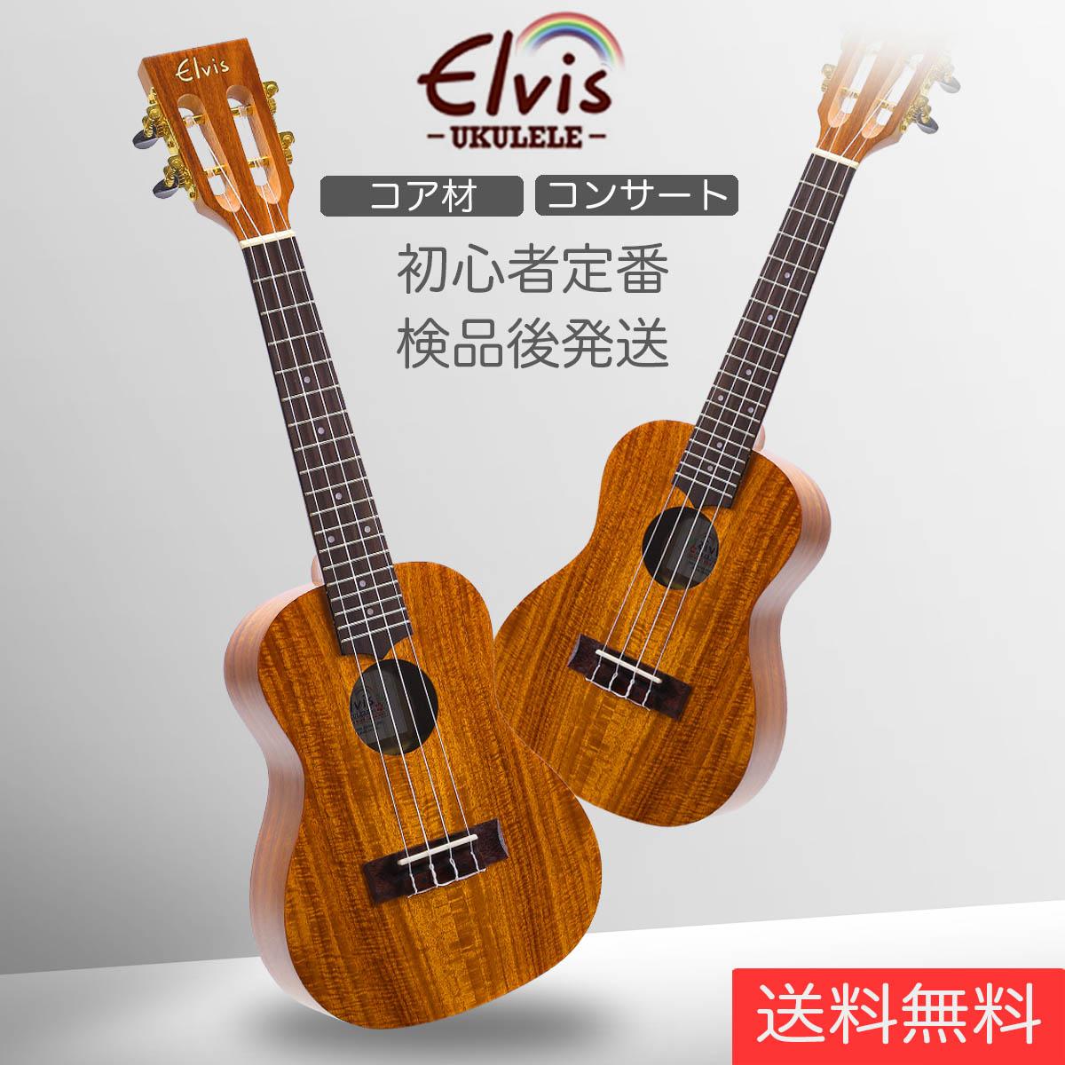 ELVIS エルビス ウクレレ コンサートサイズ ハワイアンコア材 スロテッドヘッド K100C (国内保証書・チューナー・教則本・コードチャート・ピック・ストラップ・ポリシングクロース・ソフトケース)
