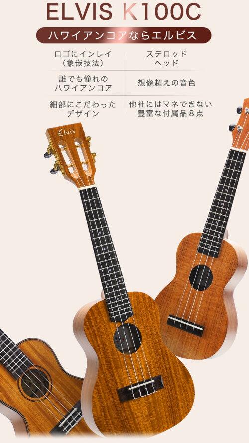 ELVISエルビスウクレレコンサートサイズハワイアンコア材美木目スロテッドヘッドアコースティックK100Cソフトケース付