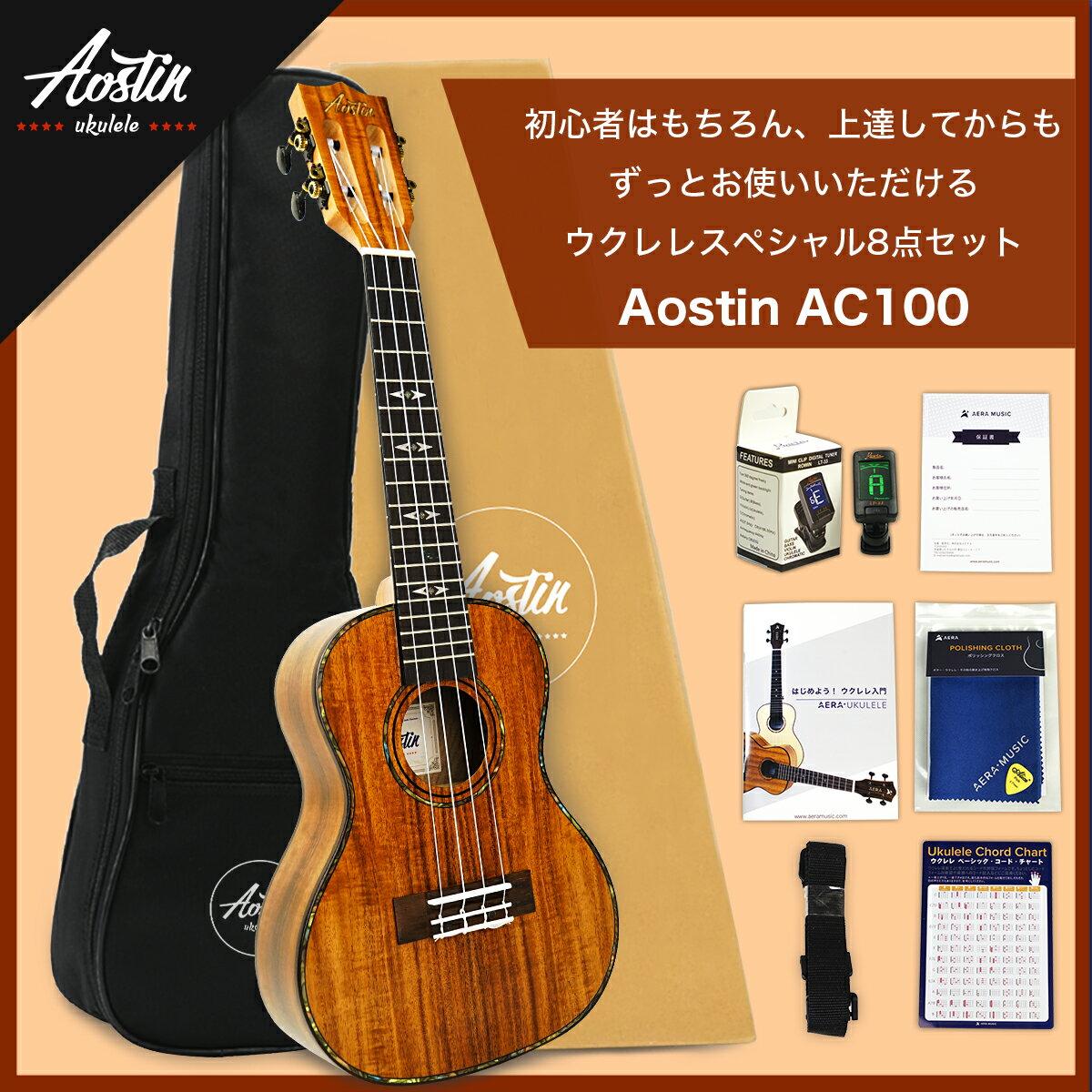 Aostin オースティン AC100 ウクレレ コンサートサイズ ハワイアンコア スロテッドヘッド(国内保証書・チューナー・教則本・コードチャート・ピック・ストラップ・ポリシングクロース・ソフトケース)