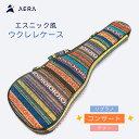 【国内正規品】AERAアエラ エスニック風・カントリー調・高級ウクレレケース・上質素材 (コンサート)