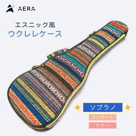 【国内正規品】AERAアエラ エスニック風・カントリー調・高級ウクレレケース・上質素材 (ソプラノ)