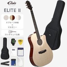 【新登場】ELVISエルビス Elite2(エリート2)アコースティック ギター【スプルース材トップ単板×マホガニー材】【カッタウェイ仕様】【付属品8点セット:国内保証書・チューナー・ピックガード・コードチャート・ピック・ストラップ・純正ギグバッグなど】