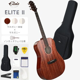 ELVISエルビス Elite2(エリート2)アコースティック ギター【マホガニー材トップ単板】【ノンカッタウェイ仕様】【付属品8点セット:国内保証書・チューナー・ピックガード・コードチャート・ピック・ストラップ・ポリシングクロース・純正ギグバッグ】
