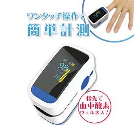 パルスオキシメーター 精度 血中酸素濃度計 測定器 血中酸素 在宅医療 家庭用 介護 スピード 指先 酸素濃度計 高性能 コンパクト 登山 脈拍計 成人 小児