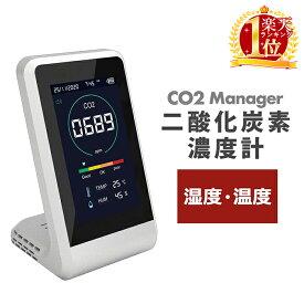 二酸化炭素濃度計 二酸化炭素計測器 二酸化炭素 濃度 測定器 CO2濃度測定器 co2濃度計 CO2マネージャー C02モニター 二酸化炭素濃度 メーカー アラーム 充電 コンパクト 温度計 湿度計 コロナ対策 換気