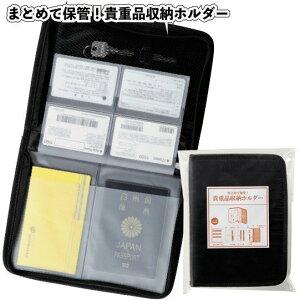 パスポートケース パスポート入れ トラベルポーチ セキュリティポーチ 貴重品ケース 薄い 軽い コンパクト 航空券 チケット ペン 整理 収納 メンズ レディース