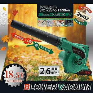 ブロワバキューム 充電式 電動 お手軽 ブロワー ブロア バッテリー 落葉 枯れ葉 強力 集塵 吸引 掃除 清掃 家庭用 庭 コードレス 自宅 在宅