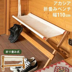 ベンチ 木製 折りたたみ 椅子 キャンプ ガーデンベンチ アウトドア チェア おしゃれ 屋外 室内 ベランダ 子供 飾り台 リビング コンパクト 庭