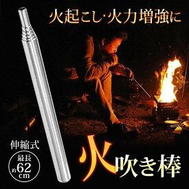 火吹き棒 キャンプ 伸縮 コンパクト 超軽量 ポケット 伸縮自在 火起こし 着火具 アウトドア 風起こし 火吹き 焚き火 炭 薪