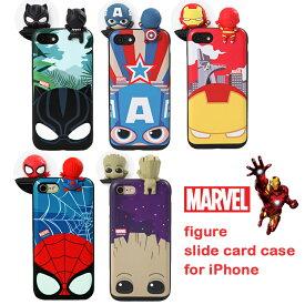 MARVEL Figure Slide Card【スマホ カード ケース マーベル iPhoneケース 公式 キャラクター アイアンマン キャプテンアメリカ スパイダーマン 3D 人形 可愛い カード収納 iPhoneX iPhone8 iPhone7 iPhone6 アイフォン6s アイフォン7 アイフォン8 アイフォンX ケース】