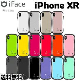 iFace First Class Standard 【iPhoneXRケース iPhoneケース iPhoneXR アイフォンxrケース アイフォンXRケース 耐衝撃  落下防止 アイフェイス ハードケース スタンダード スマホケース iPhoneXRケース 】