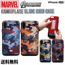 【Marvel Avengers Camouflage Slidecard】 ケース Marvel マーベル アイアンマン キャプテン・アメリカ スパイダーマン スマホ 迷彩 カード収納【iPhone iPhoneX iPhone8 iPhone7 iPhone6 アイフォン6 アイフォン7 アイフォン8 アイフォンX 】