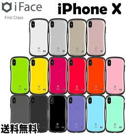 iFace First Class Standard 【iPhoneX/Xsケース iPhoneケース iPhoneX/Xs アイフォンXケース アイフォンX/Xsケース 耐衝撃  落下防止 アイフェイス ハードケース スタンダード スマホケース iPhoneXケース 】