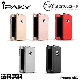 iPaky 【送料無料】iPhoneXケース 全面保護 アイフォンケース スマホケース スマホカバー 全面 アイフォンカバー 強化ガラスフィルム【iPhone iPhoneX iPhone8 iPhone7 iPhone6 アイフォン6 アイフォン6s アイフォン7 アイフォン8 アイフォンX ケース フルカバー】