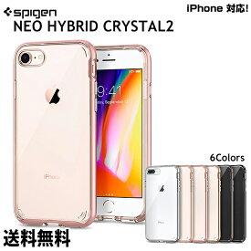 NEO HYBRID CRYSTAL 2 spigen シュピゲン ネオ ハイブリッド 2 アイフォンケース クリア TPU シンプル 大人【iPhone iPhone7Plus iPhone7 アイフォン8 アイフォン7 ケース クリスタル】